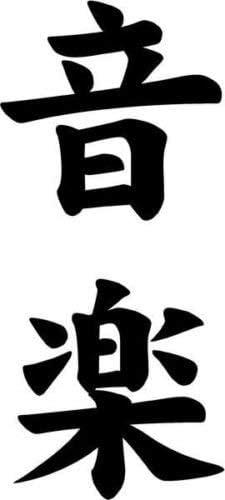 Music Ongaku Kanji Japanese Character Vinyl Decal Sticker