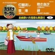 techikuDVDkaraoke karaokesa-kuru besuto4