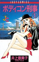 ボディコン刑事 1 (ジュディーコミックス)