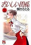 おいしい関係 8 (YOUNG YOU漫画文庫)