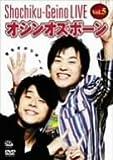 松竹芸能LIVE Vol.5 オジンオズボーン [DVD]