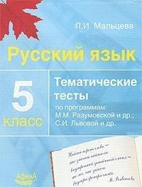 Download Russkiy yazyk. 5 klass. Tematicheskie testy po programmam: M.M. Razumovskoy i dr.; S.I. Lvovoy i dr. pdf
