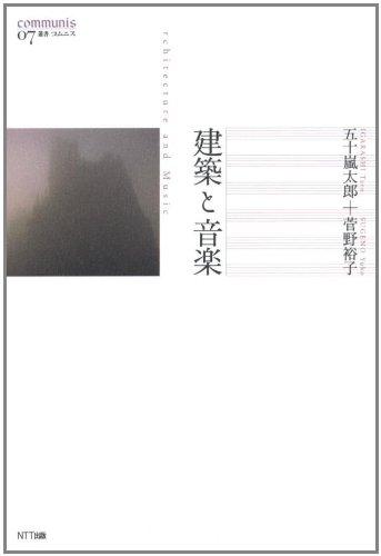 建築と音楽 (叢書 コムニス)