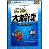 Textbook big Interpretation: language (sixth grade Exalted 2nd generation New Curriculum New Edition)(Chinese Edition)