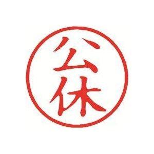 (業務用30セット) シヤチハタ 簿記スタンパー X-BKL-11 公休 赤 ds-1744303   B06XZSX5S4