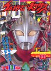 Ultraman Nexus (1) (101 picture book Kodansha seal (101)) (2004) ISBN: 4063664015 [Japanese Import]