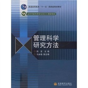 main courses for university management class materials: Management Research Methods(Chinese Edition) PDF
