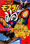 Mothra! (Ladybug Comics Special) flying ridiculous (1998) ISBN: 4091494617 [Japanese Import]