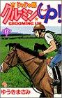 Gurumin Shrew ? up! 17 (Shonen Sunday Comics) (1999) ISBN: 4091252478 [Japanese Import]