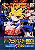 Yu-Gi-Oh ? ? Duel Monsters Perfect Master BOOK (AL) (V Jump books - game series) (1998) ISBN: 4087790096 [Japanese Import]