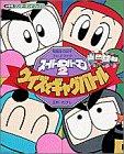 Gag Battle <2> Quiz Super Bomberman - playbook to extend the intelligence (Shogakukan Wonderland Books) (1997) ISBN: 4092532946 [Japanese Import]