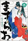 8 Masurao - Gijon Yoshitsune mentioned (Shonen Sunday Comics Special) (1996) ISBN: 4091238289 [Japanese Import]