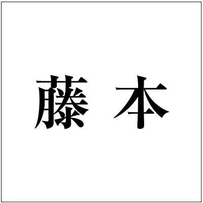 切文字 カッティングシート 明朝文字 ブラック 160×160mm表札板用 藤本 オーダーメイド 納期8営業日