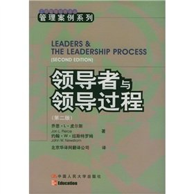 leader of the classic business management and leadership process Management Case Series (Second Edition) ebook