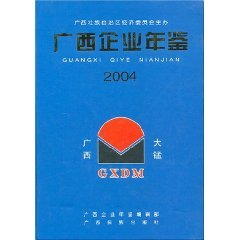 Guangxi Enterprise Yearbook 2004 (Hardcover)(Chinese Edition)