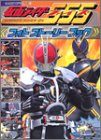 Masked Rider 555 - Photo Story Book (young TV Deluxe other (113)) (2003) ISBN: 4061781138 [Japanese Import]