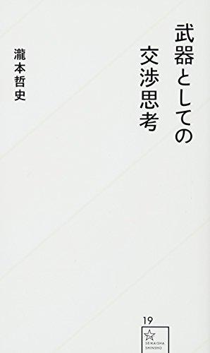 武器としての交渉思考 (星海社新書)
