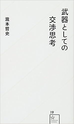 武器としての交渉思考 (星海社新書) | 瀧本 哲史 |本 | 通販 | Amazon
