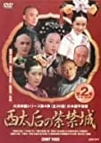 [DVD]西太后の紫禁城 第2巻