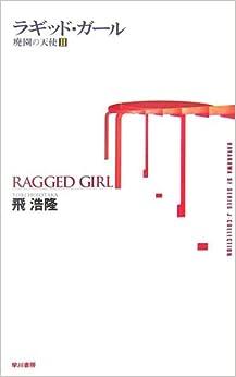 ラギッド・ガール―廃園の天使〈2〉 (ハヤカワSFシリーズ―Jコレクション)                  (Japanese)                       Paperback