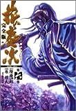 花の慶次―雲のかなたに (第6巻) (Tokuma comics)