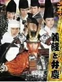 義経と弁慶 [DVD]