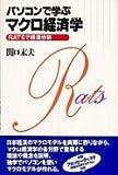 img - for Pasokon de manabu makuro keizaigaku book / textbook / text book