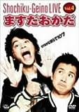松竹芸能LIVE Vol.4 ますだおかだ ますおかな奴らで107 [DVD]