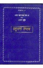 Hanuman Natak