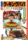 Cooking Papa (10) (Kodansha Manga Bunko) (1997) ISBN: 4062603772 [Japanese Import]