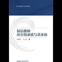 汉语教师应有的素质与基本功(汉语国际教育专业师生必备) (汉语教学名家课堂)