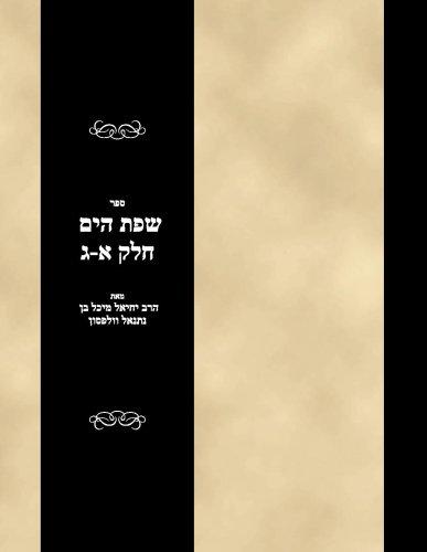 Sefer Sfas haYam Vols 1-3 (Hebrew Edition) ebook