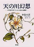 天の川幻想―ラフカディオ・ハーン珠玉の絶唱