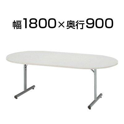 ニシキ工業 折りたたみテーブル 幅1800×奥行900mm 楕円型 MTJ-1890R メープル B0739M5JVV メープル メープル
