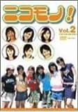 ニコモノ! Vol.2 [DVD]