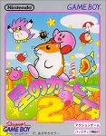 Hoshi no Kirby 2 (Kirby's Dream Land 2), Japanese Game Boy Import