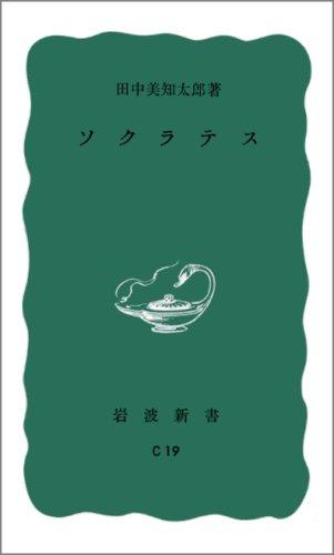 ソクラテス (岩波新書)