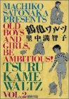 鶴亀ワルツ―Old boys and girls,be ambitious! (Vol.2) (ビッグコミックスゴールド)