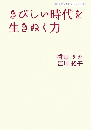 Download Power to survive the tough times (Iwanami booklet) (2011) ISBN: 4002708039 [Japanese Import] ebook