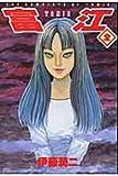 富江―The complete comics of To (ソノラマコミックス)
