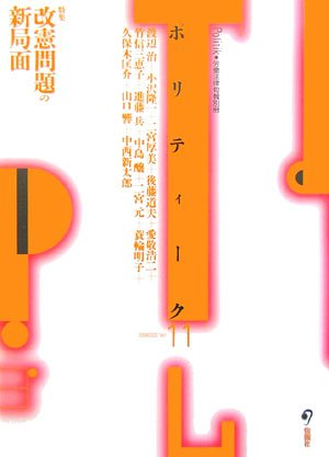 ポリティーク〈Vol.11〉特集 改憲問題の新局面 (労働法律旬報別冊)