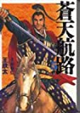 蒼天航路(5) (講談社漫画文庫)