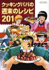 201 recipes for the weekend of Cooking Papa (Kodansha plus alpha Novel) (1997) ISBN: 4062562235 [Japanese Import]