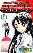 RANGEMAN 1 (Renjiman 1) (2006) ISBN: 4091206689 [Japanese Import]