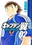 キャプテン翼 GOLDEN-23 2 (ヤングジャンプコミックス)