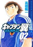 CAPTAIN TSUBASA GOLDEN-23 Vol.2 [ Young Jump Comics ] [ In Japanese ]
