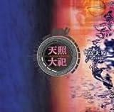 TAKAAMAHARA-AONO KOKUIN- --