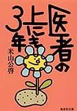 医者の上にも3年 (集英社文庫)