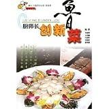 Shandong cuisine chef Innovation [Paperback]