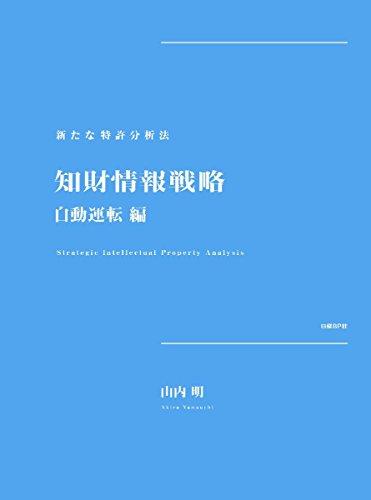 新たな特許分析法 知財情報戦略 自動運転編 / 山内明